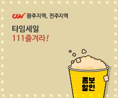 CGV극장별+[CGV광주지역, 전주지역] 타임세일 111즐겨라!
