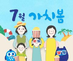 영화/예매7월 가치봄 작품과 상영 일정 안내