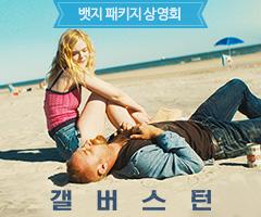 아트하우스 <갤버스턴> 뱃지 패키지 상영회