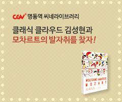 [CGV명동역 씨네라이브러리]클래식 클라우드에서 모차르트의 발자취 찾자!