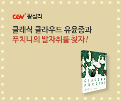[CGV명동역 씨네라이브러리]클래식 클라우드에서 푸치니의 발자취 찾자!