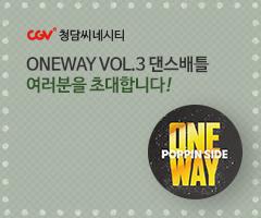 CGV극장별[CGV청담씨네시티] ONEWAY VOL.3 댄스배틀 여러분을 초대합니다!