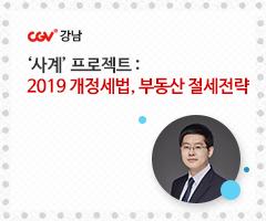 [CGV강남]2019 개정세법 및 부동산 절세전략