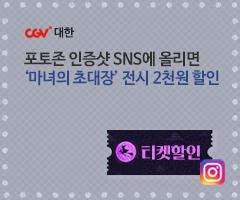 [CGV대한] 서면미술관과 함께하는 마녀의 초대장 포토존 이벤트