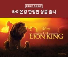 스페셜이벤트+씨네샵 <라이온 킹> 한정판 상품 출시