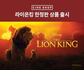 스페셜이벤트 씨네샵 <라이온 킹> 한정판 상품 출시