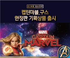 스페셜이벤트+씨네샵 <캡틴마블_구스> 한정판 기획상품 출시