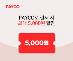 PAYCO 결제하고 할인·적립 받자!