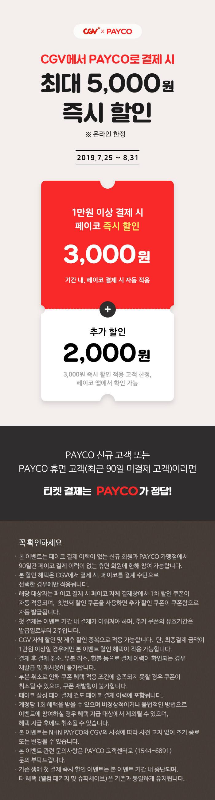 제휴/할인 PAYCO 결제하고 할인·적립 받자!