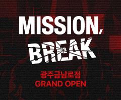 CGV극장별+[CGV광주금남로] 미션브레이크 광주금남로점 GRAND OPEN