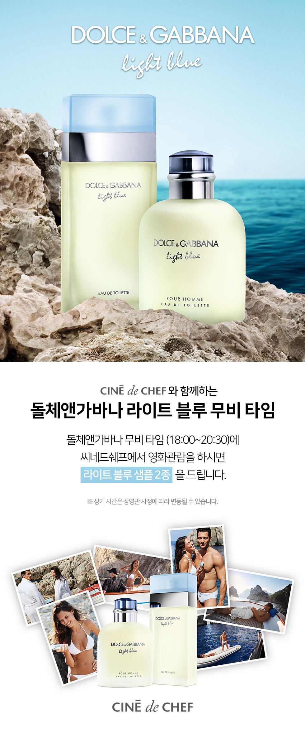 CGV극장별 씨네드쉐프와 함께하는 돌체앤가바나 라이트 블루 무비 타임
