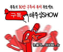 스페셜이벤트+CGV 유튜브 10만 구독자 유치 푸로젝트
