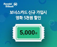 현대오일뱅크 신규 가입시, CGV 영화 5천원 할인쿠폰 제공