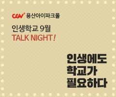 CGV극장별[CGV용산아이파크몰] 인생학교서울 9월 TALK NIGHT