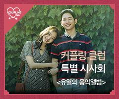 멤버십+<유열의 음악앨범> 커플링 클럽 시사회