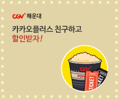 CGV극장별+[CGV해운대]카카오플러스 친구 할인받자!