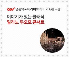 CGV극장별+[CGV명동역 씨네라이브러리 외 6개 극장] 이야기가 있는 클래식 밀라노 두오모 콘서트