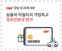 CGV극장별승용차 마일리지 신규 가입하고 영화 관람권 받자!