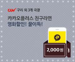 CGV극장별+[CGV구리 외 3개 극장] 카카오플러스 친구라면 영화할인! 꿀이득!