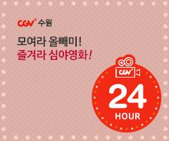 CGV극장별+[CGV수원] 모여라 올빼미! 즐겨라 심야영화!