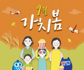 영화/예매+9월 가치봄 작품과 상영 일정 안내