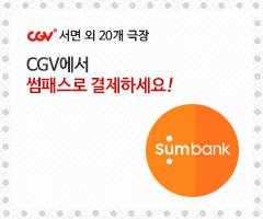 CGV극장별+[CGV서면 외 20개 극장]BNK부산은행 썸패스 런칭 프로모션