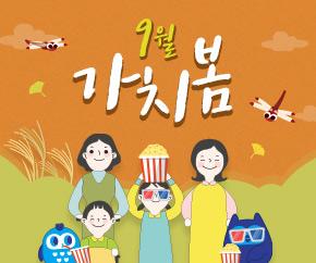 영화/예매 9월 가치봄 작품과 상영 일정 안내