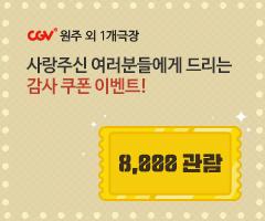 CGV극장별+[CGV원주, 춘천]사랑주신 여러분들에게 드리는 감사 쿠폰!