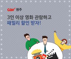CGV극장별+[CGV원주]3인 이상 영화 관람하고 할인받자!