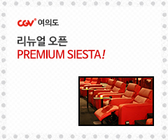 CGV극장별+[CGV여의도] 시에스타 리뉴얼 이벤트