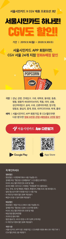 CGV극장별  [CGV강남 외 23개 극장]서울시민카드 APP회원은 영화&매점 할인!