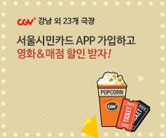 CGV극장별+ [CGV강남 외 23개 극장]서울시민카드 APP회원은 영화&매점 할인!