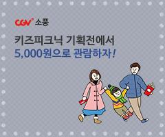 CGV극장별+[CGV소풍] 5,000원으로 자녀와 함께 보는 애니메이션! 키즈피크닉 기획전