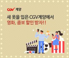 CGV극장별+[CGV계양]새 옷을 입은 CGV계양에서 할인 받자!