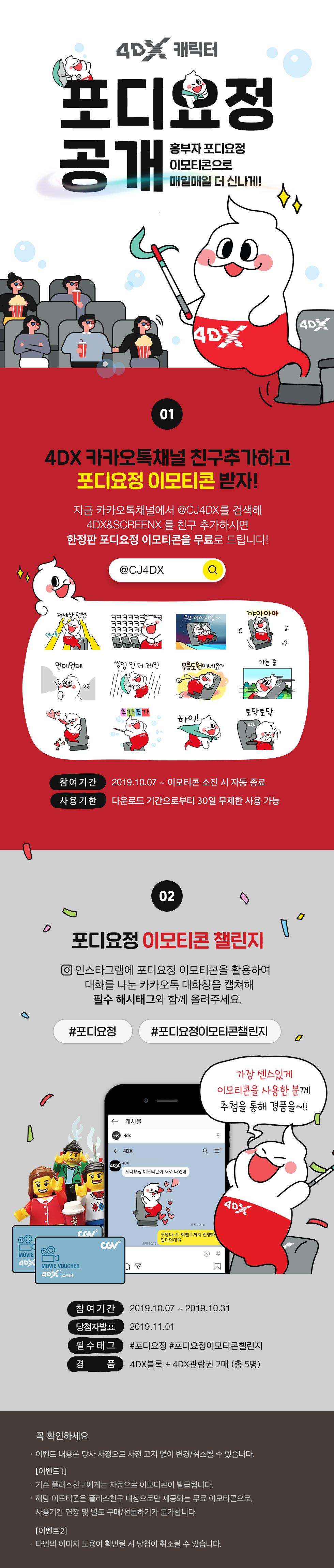 멤버십 4DX 캐릭터 포디요정 공개