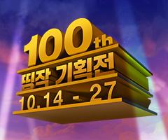 영화/예매+한국영화 100주년 CGV특선