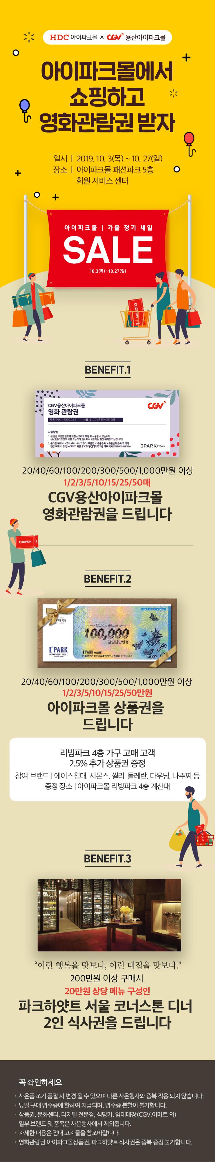 CGV극장별 [CGV용산아이파크몰] 아이파크몰에서 쇼핑하고 영화관람권 받자