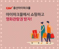 CGV극장별+[CGV용산아이파크몰] 아이파크몰에서 쇼핑하고 영화관람권 받자