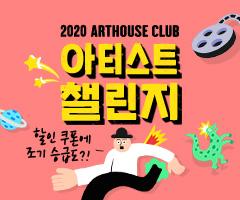 아트하우스+2020 아트하우스Club 아티스트 챌린지