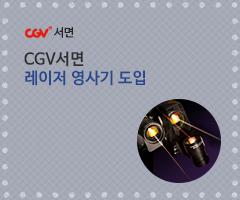 CGV극장별+[CGV서면]레이저 영사기 도입