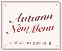 CGV극장별+[씨네드쉐프 용산아이파크몰] 가을 신메뉴 할인