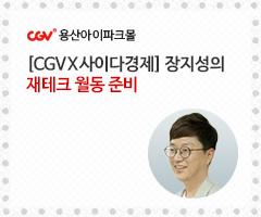 CGV극장별+[CGV용산아이파크몰]CGV와 사이다경제가 함께하는 사계 프로젝트
