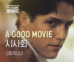 <모리스> A GOOD MOVIE 시사회