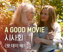 <왓 데이 해드> A GOOD MOVIE  시사회