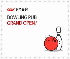 CGV극장별+[CGV청주율량] BOWLING PUB GRAND OPEN