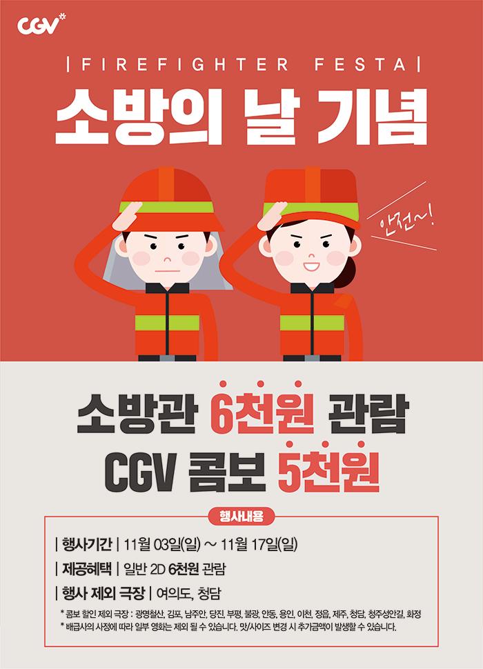 스페셜이벤트 소방의 날 기념 CGV FESTA