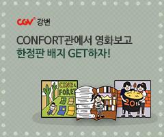 CGV극장별+[CGV강변]CONFORT관에서 영화보고 한정판 배지 get하자!