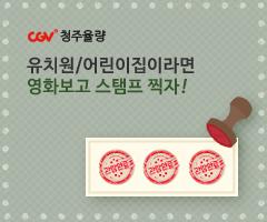 CGV극장별+[CGV청주율량]유치원/어린이집이라면 영화보고 스탬프 찍자