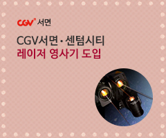 CGV극장별+[CGV서면, 센텀시티]레이저 영사기 도입