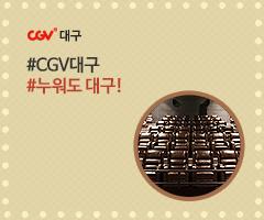 CGV극장별+[CGV대구] 리클라이너 좌석 리뉴얼 오픈 기념 이벤트